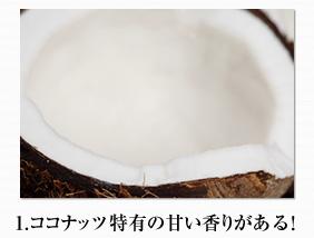 1.ココナッツ特有の甘い香りがある!