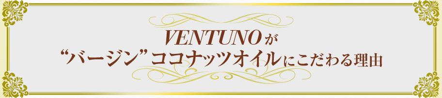 """VENTUNOが""""バージン""""ココナッツオイルにこだわる理由"""