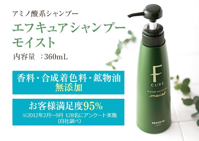 アミノ酸系シャンプー エフキュアシャンプーモイスト 内容量 :360mL 香料・合成着色料・鉱物油無添加 お客様満足度95% ※2012年2月~9月 128名にアンケート実施(自社調べ)