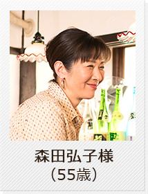 森田弘子様(55歳)