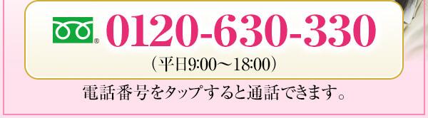 0120-630-330(平日9:00~18:00) 電話番号をタップすると通話できます。
